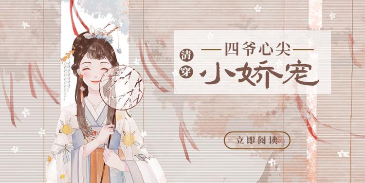 四爺心尖小嬌寵(清穿)