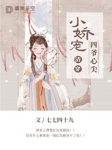 四爷心尖小娇宠(清穿)